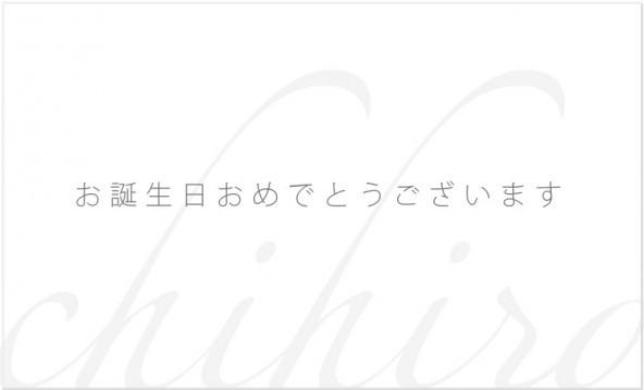 message_birthday01